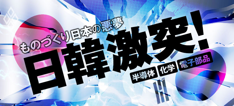 日韓激突!ものづくり日本の悪夢 半導体・化学・電子部品