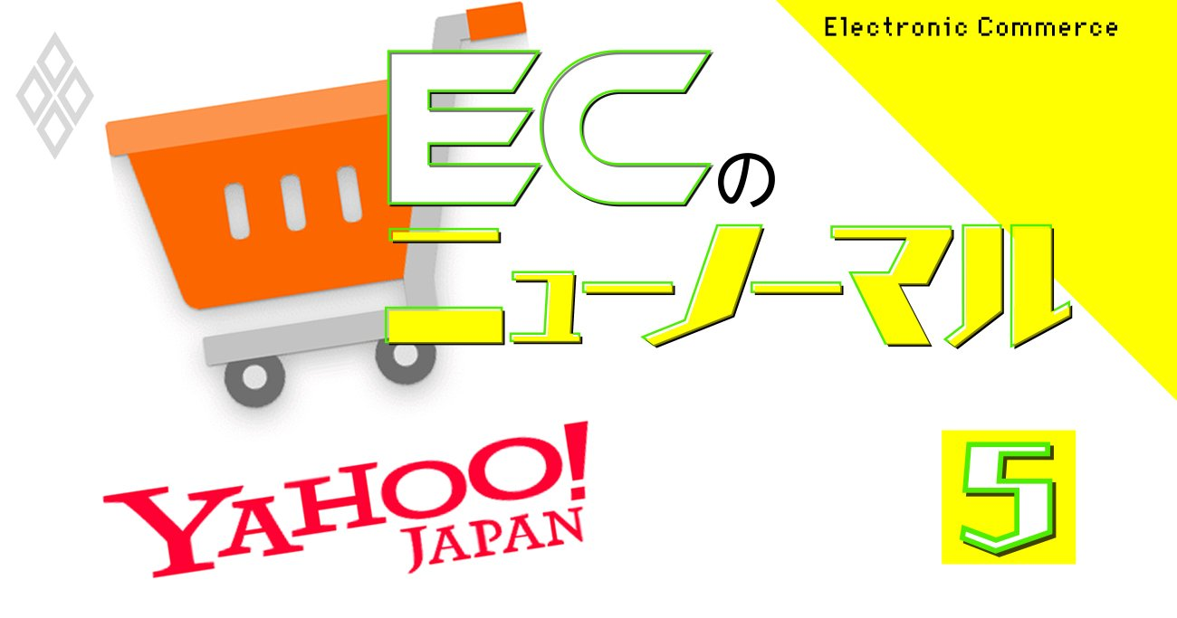 打倒・楽天!ZOZOを買いPayPayで攻勢に出るヤフー「EC新戦略」の全貌