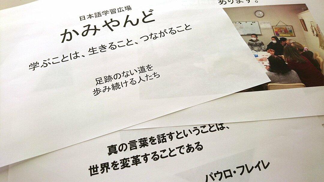 日本語学習広場「かみやんど」が生む多文化共生