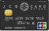 「JCB CARD EXTAGE(エクステージ)」のカードフェイス