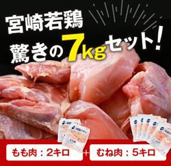 「宮崎若鶏」がもらえる「宮崎県都農町」