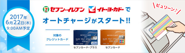 電子マネー「nanaco」がオートチャージ可能に