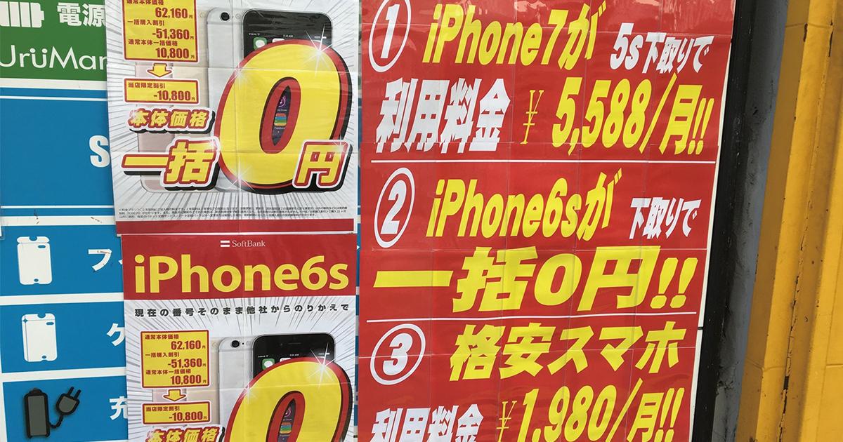 携帯大手が独禁法に「小手先対応」する理由