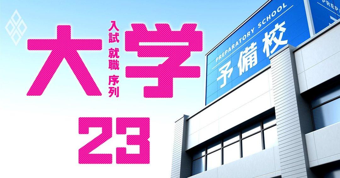 大学#23