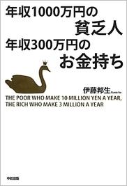 『年収1000万円の貧乏人 年収300万円のお金持ち』<br />著者が明かす高年収層の実像<br />――伊藤邦生・ゴールドスワンキャピタル社長