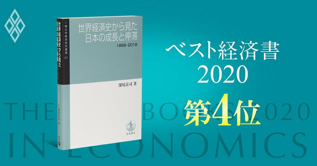 ベスト経済書#4