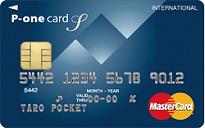 P-oneカード<Standard>の公式サイトはこちら!