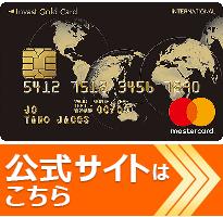 インヴァストゴールドカードの公式サイトはこちら!