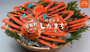 「石川県志賀町」のふるさと納税サイト