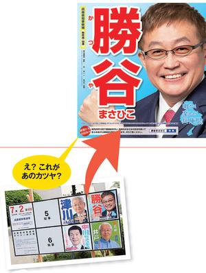 勝谷さんの選挙ポスター