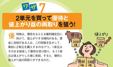 株主優待株の投資ワザ7