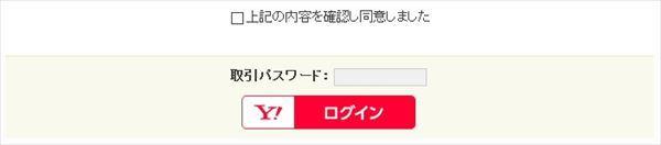 SBI証券でYahoo! JAPAN IDを入力
