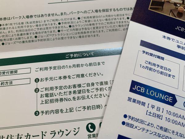 「三井住友カード ラウンジ」と「JCBラウンジ」の案内