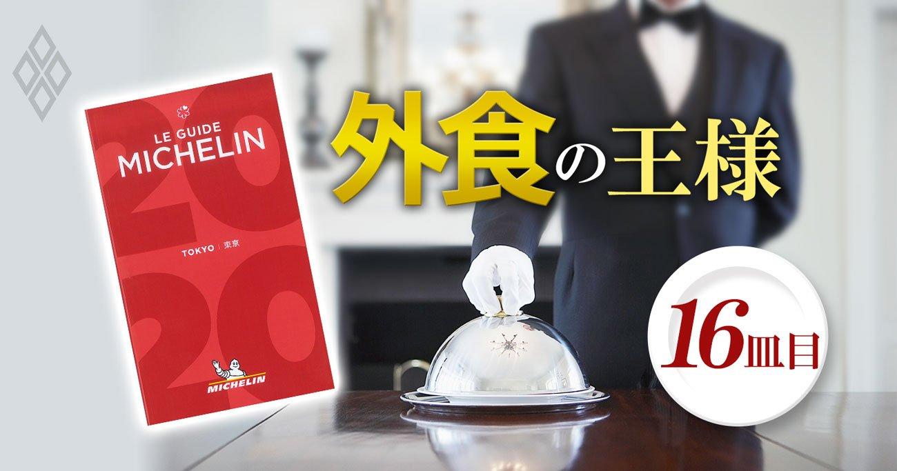 「ミシュラン東京」に見るセレブ飯の興亡、鉄板焼きが消えた!?
