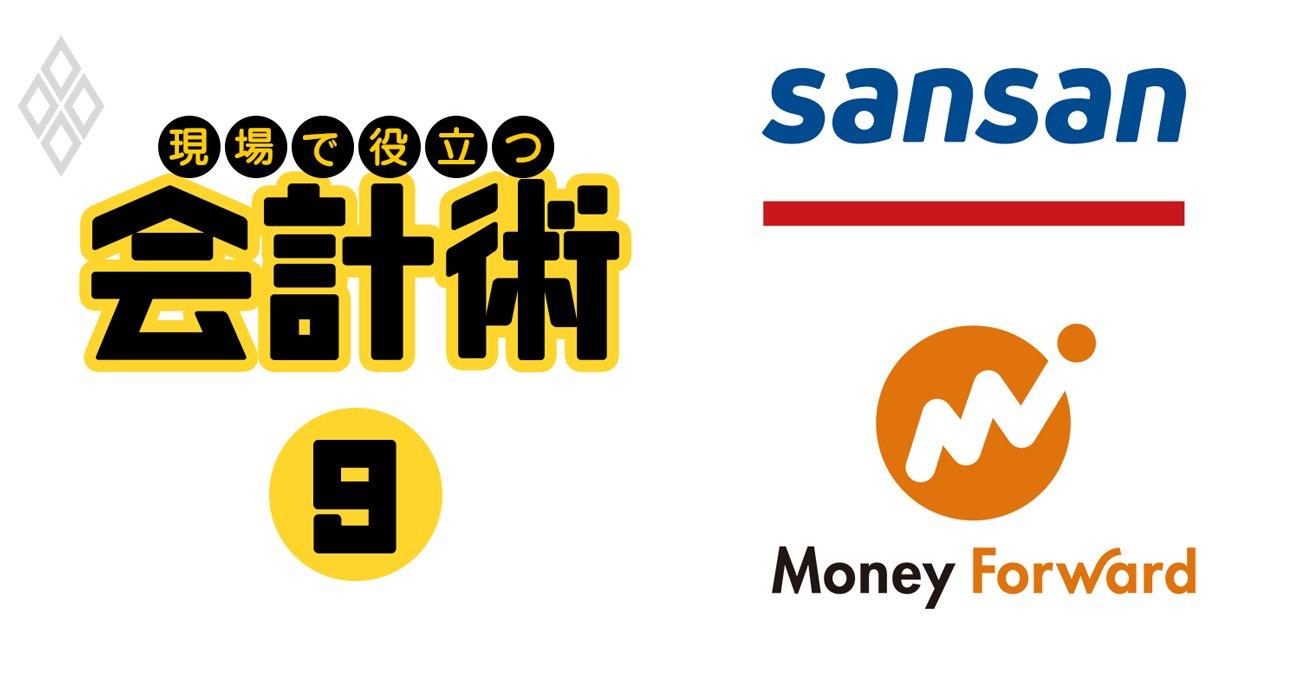 マネフォとSansan、新興IT企業のビジネスモデルを「現金の動き」で解明