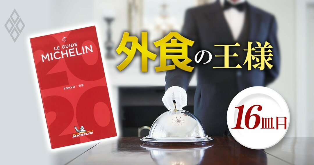 外食の王様 16皿目_「ミシュラン東京」に見るセレブ飯の興亡