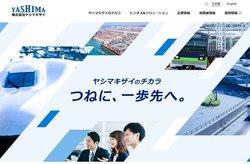 ヤシマキザイは鉄道・交通ビジネスに強みを持つ専門商社。