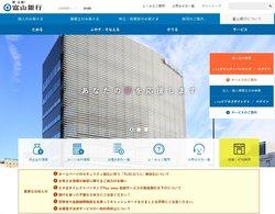 富山銀行は富山県高岡市に本店を置く地方銀行。