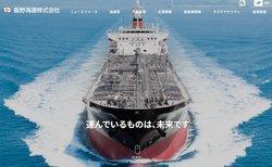 飯野海運は海運事業と不動産事業を主軸とする企業。