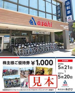 自転車「あさひ」の株主優待券