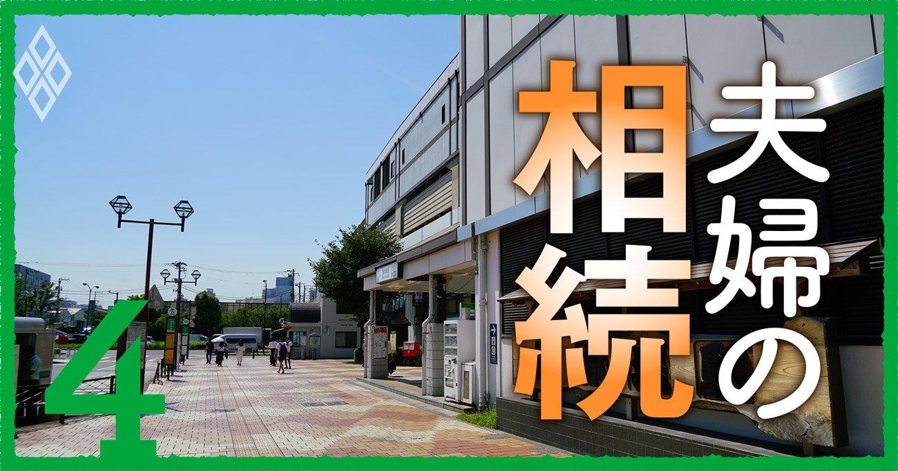 相続税が上がった駅・下がった駅【首都圏&関西圏】20年最新路線価で試算