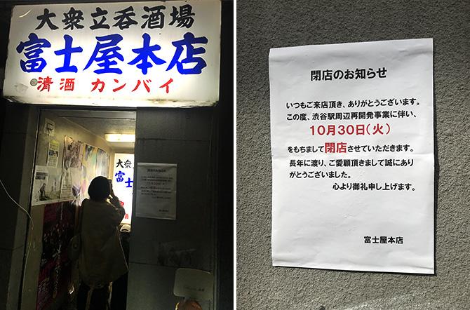 渋谷・桜丘町の酒場が再開発で続々閉店、「最終営業日」の風景
