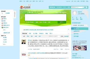 """中国版ツイッター「WEIBO」が大ブレイク中!<br />日系企業がまだ知らない""""お客を虜にする""""つぶやき方"""
