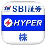 SBI証券/HYPER 株アプリ公式サイトはこちら