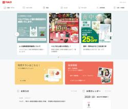 ベルクは、埼玉県を中心に100店舗以上の食品スーパーを展開している会社。