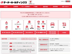 テーオーホールディングスは函館に本社を置き、流通事業や自動車関連事業などを手掛ける。
