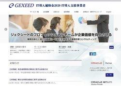 ジェクシードはERPコンサルティングなどを手掛ける企業。
