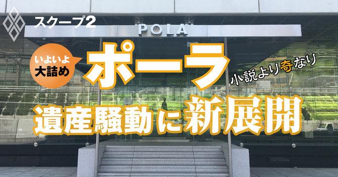 東京・五反田のポーラ・オルビスホールディングスの登記上の本社