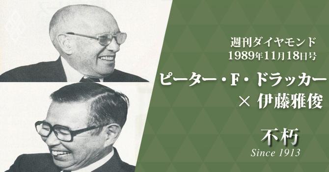 ピーター・F・ドラッカーx伊藤雅俊対談