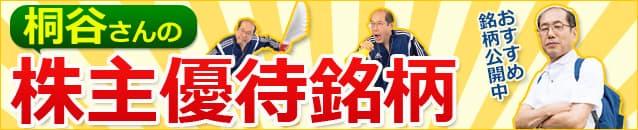 桐谷さんの株主優待銘柄[2021年]