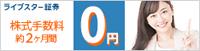 ライブスター証券では【ZAi限定】ザイ・オンラインで口座開設し取引1回以上で現金3000円プレゼント中!