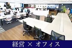 「オフィス」を変えるだけで社員の働きはこれだけ変わる