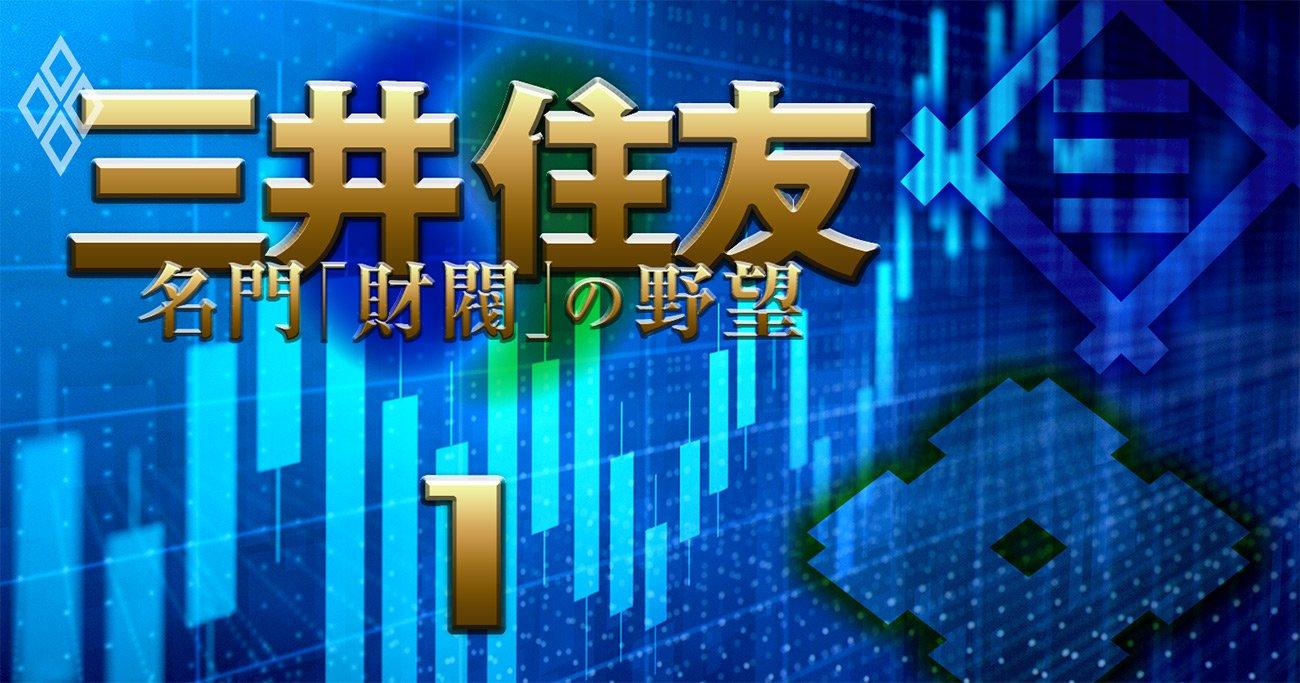 三菱vs三井vs住友、財閥グループ企業の「最新序列」20年分のデータで徹底分析