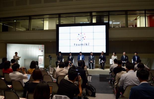 東京証券取引所で行われた「tsumiki証券(予定)」の記者発表の写真