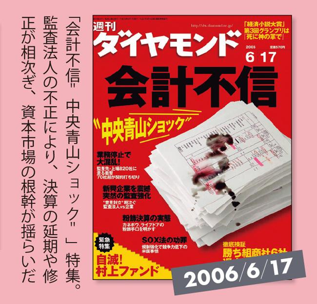 20060617号記事