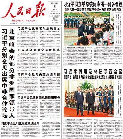 「中国アフリカ協力フォーラム」の様子は『人民日報』が大々的に報じた