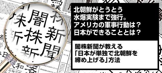 北朝鮮がとうとう水爆実験まで強行。アメリカの軍事行動は? 日本ができることとは? 闇株新聞が教える「日本が単独で北朝鮮を締め上げる」方法