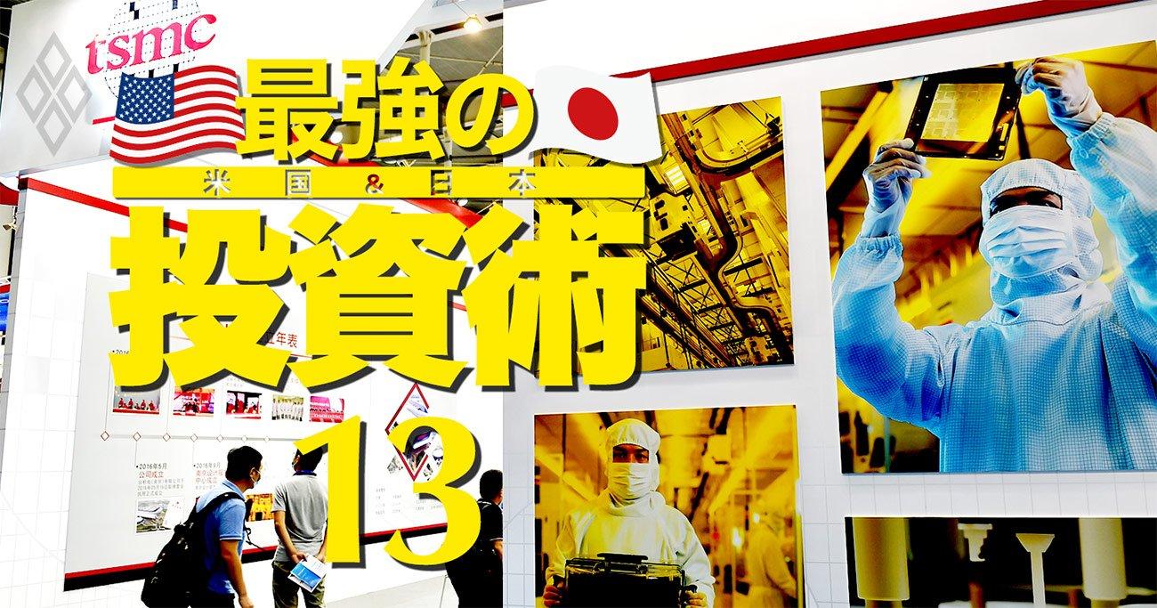 東京エレクトロン、レーザーテック…絶好調の半導体製造装置メーカーの死角はあるか