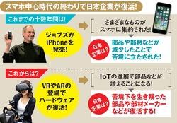 スマホ中心時代の終わりで日本企業が復活!