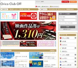 「Orico Club Off」サイト画面