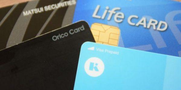 「Kyash」に紐付けるのにおすすめのクレジットカード
