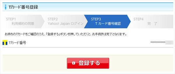 「登録する」ボタン