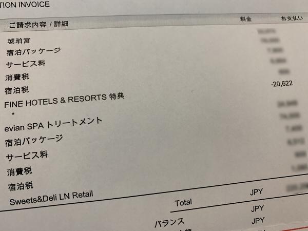 「パレスホテル東京」の明細