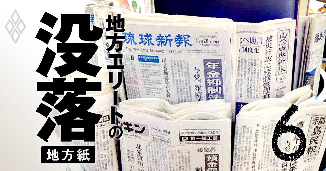 地方紙「販売部数減少率」ランキング、西日本新聞と北海道新聞の苦境に迫る
