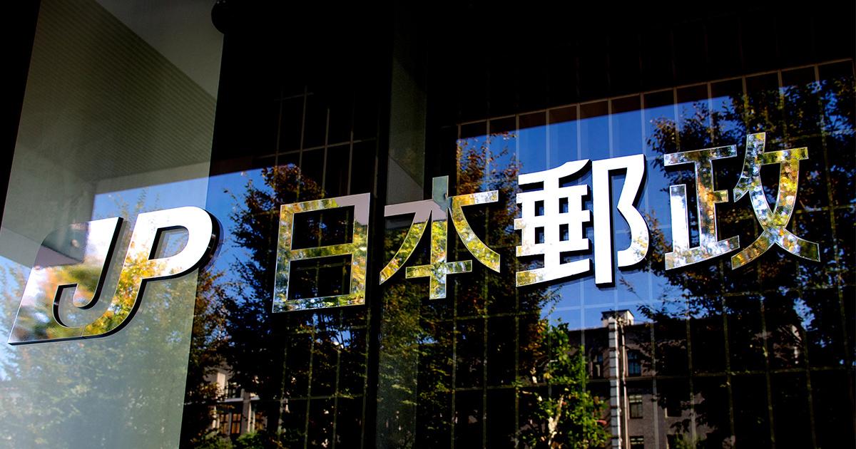 掲示板 日本 郵政