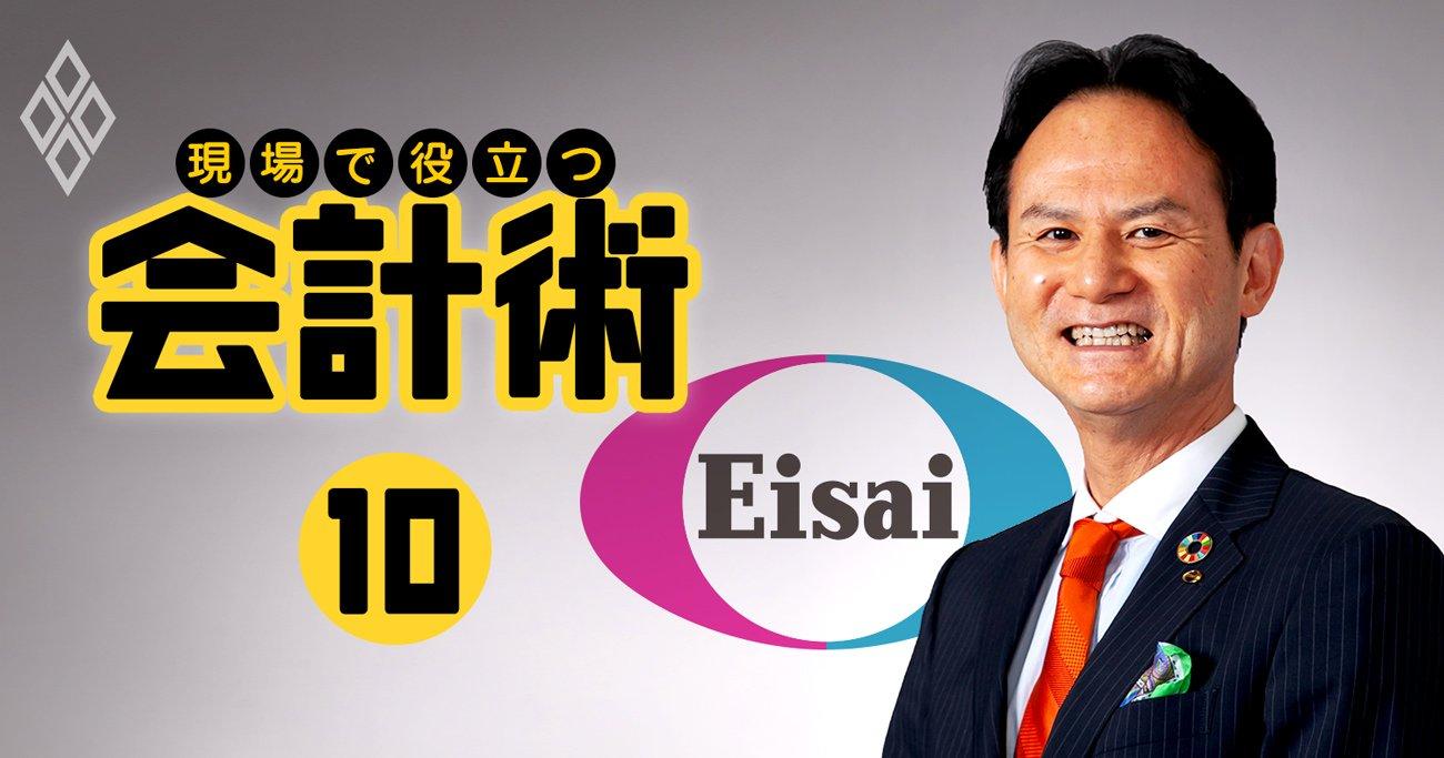 日本のROE経営の主導者・エーザイCFOが掲げる新指標「ROESG」とは?